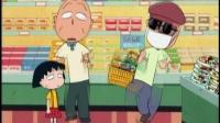 第0339话 小丸子去超市