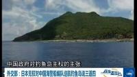 日无权对中国海警船编队巡航钓鱼岛说三道四