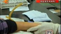 生活大莞家---献血浆对身体有什么好处