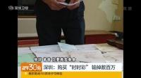"""深圳:购买""""时时彩""""输掉数百万[正午30分]"""