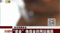 """关注网络安全:""""奖金""""换现金的网站骗局[北京您早]"""