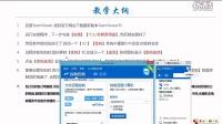 Teamviewer远程协助软件功能使用视频教程(学)@迅雷库