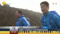 8天跑行八个马拉松共411公里 刘传波昨日抵达沈阳 第一时间 20141130 高清版