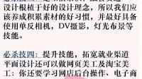 芜湖平面设计培训班-广告设计必杀技