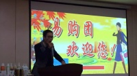 视频: 渭南首次易购团招商会启动