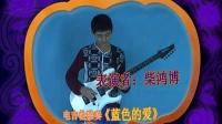 齐齐哈尔吉他名家马振宇学员柴鸿博电吉他独奏《蓝色的爱》