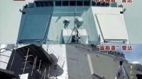 """日媒称""""中华神盾""""雷达技术仍落后于美国"""