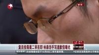复旦投毒案二审在即  林森浩手写道歉信曝光[东方午新闻]