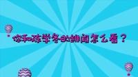 """优酷全娱乐 2014 12月 李易峰率众男神爆料争头条 郭敬明""""我和陈学冬没在一起"""" 141203"""