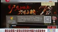 腾讯动漫等21家网站因宣扬色情暴力内容被查处 看东方