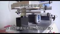JJZ-T-30114半自动平面贴标机(含显示屏)-黑色塑料圆柱体