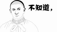 【牛人】简笔笑画 步步惊心 29