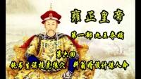 雍正皇帝  第一部  九王夺嫡  第六回 钝书生误投虎狼穴 奸翁婿设计谋人命