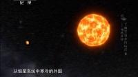 了解宇宙如何运行Ⅱ 地狱星球 141203