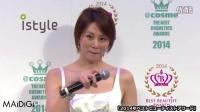 米倉涼子、ベッキーらと美脚競演 「2014年ベストビューティストアワード」受賞式会見