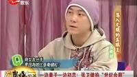 """一边妻子一边初恋!张卫健拍""""世纪合照"""" SMG新娱乐在线 20141204"""