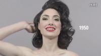 1分钟看遍100年女生流行妆变迁。。