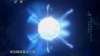 了解宇宙如何运行Ⅱ 宇宙大爆发  141204