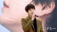 [TheKyuhyunfan]141203乐天签名mini演唱会 圭贤《爱情隐藏的意义》