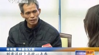 复旦投毒案:林森浩父亲抵沪 黄洋家属不接受道歉 新闻报道 20141205