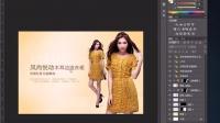 [PS]淘宝美工1淘宝美工设计教程Ps photoshop ps教程 在线ps