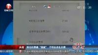 """移动扣费藏""""猫腻"""" 不明业务乱扣费 超级新闻场 20141207 高清版"""