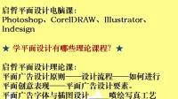 芜湖平面设计培训教程