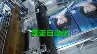 广州化妆品避孕套三维透明膜包装机 推荐视频