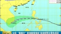 """台风""""黑格比""""影响我国海域海浪预警达黄色级别 141208 新闻空间站"""