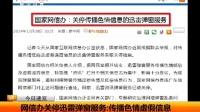 网信办关停迅雷弹窗服务:传播色情虚假信息 天天网事 141208