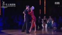 2014年世界超级巨星舞蹈节表演舞伦巴迈克尔 乔安娜舞蹈_超清