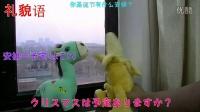 日语口语 关于圣诞节跟日本朋友聊天 210