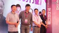2014环球商业协会联盟第二届高峰论坛《平台的力量》[嫦娥卫视]