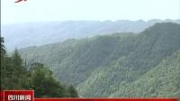 四川省规划新一轮退耕还林还草总面积逾300万亩 四川新闻 20141210