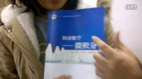 2014年南京邮电大学通达学院大学生心理协会第二季密室逃脱解密视频