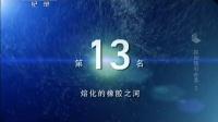探秘隐形世界(二) 141210