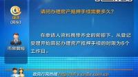 20141211微播大宜昌—民生帮办:办理房产抵押手续需要多久?