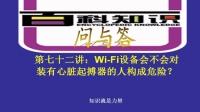 百科知识问与答第七十二讲Wi-Fi设备会不会对装有心脏起搏器的人构成危险