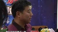 斯帝卡乒乓王国第317期  国际乒联最新排名  百姓乒王黄金大赛以及乒火连城业余比赛