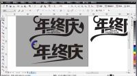 cdr平面设计教程CorelDraw基础入门视频教程:年终庆海报设计