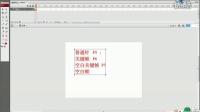 flash课件制作蒙语教程    第145课   蒙文课件制作     基础教程