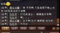 街机三国京东平台34服游戏玩家平民——奇葩骂街男之语言挑频一2014-12-10_201214
