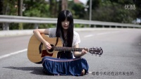 女生吉他弹唱马頔《南山南》(白桦树娃娃)【UGC新人