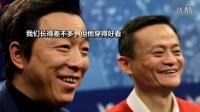 黄渤对话马云 未来要做跟快乐有关的事-新闻