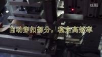 视频: 自动肩带机 肩带机 打扣机 穿扣机 自动打扣机 超声波肩带机 肩带自动穿扣机