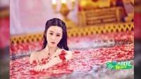 范冰冰和袁珊珊同泡花瓣沐浴 哪个更具诱惑力?