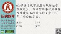 弘实教育2014物业管理师基本制度真题解析(三)