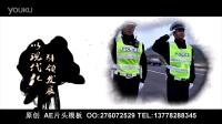 原创AE片头模板 AE片头模板 水墨片头 军警类片头模板 AE水墨片头模板 军警类水墨片头模板