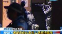 [2014.12.15 8:34]悉尼市中心发生人质劫持事件 141215