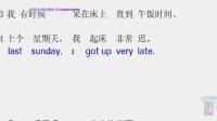 海涛老师教你如何学好英语的方法  第二册 2课03